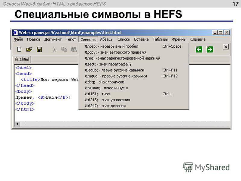 Основы Web-дизайна: HTML и редактор HEFS 17 Специальные символы в HEFS