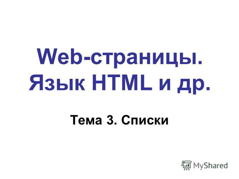 Web-страницы. Язык HTML и др. Тема 3. Списки