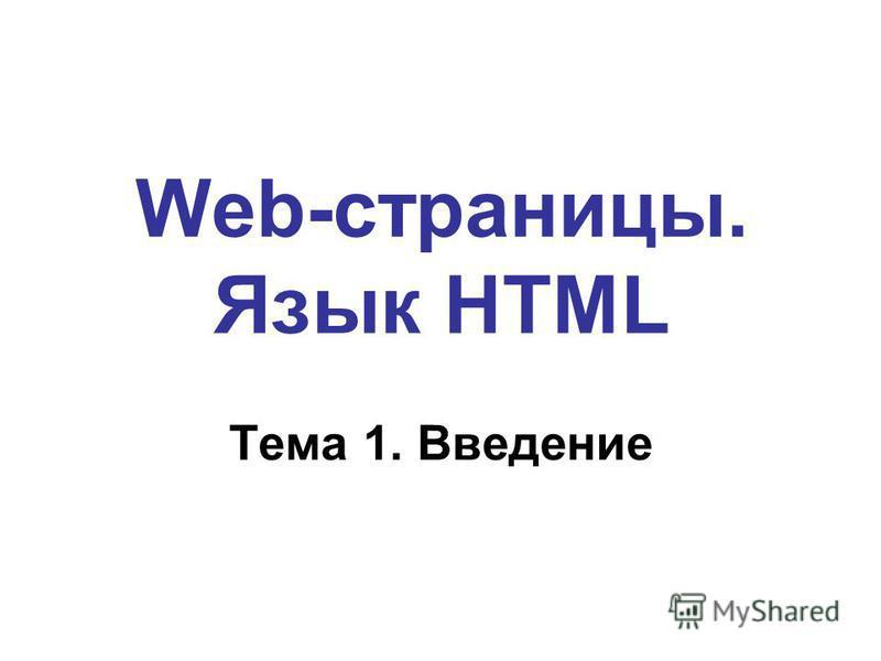 Web-страницы. Язык HTML Тема 1. Введение
