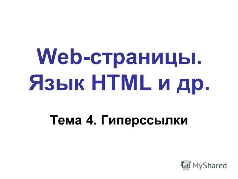 Web-страницы. Язык HTML и др. Тема 4. Гиперссылки