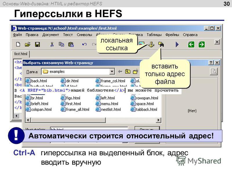 Основы Web-дизайна: HTML и редактор HEFS 30 Гиперссылки в HEFS локальная ссылка Автоматически строится относительный адрес! ! Ctrl-A гиперссылка на выделенный блок, адрес вводить вручную вставить только адрес файла