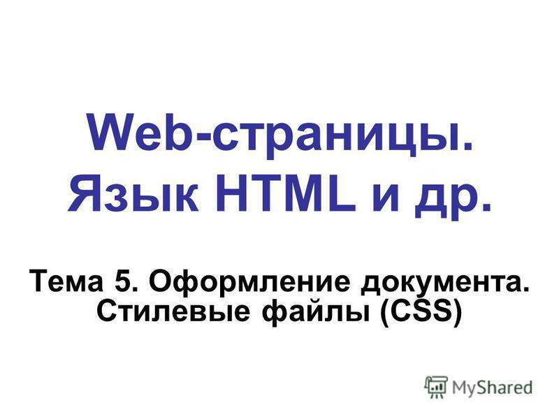 Web-страницы. Язык HTML и др. Тема 5. Оформление документа. Стилевые файлы (CSS)