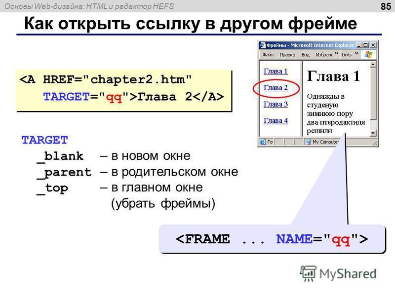Основы Web-дизайна: HTML и редактор HEFS 85 Как открыть ссылку в другом фрейме <A HREF=