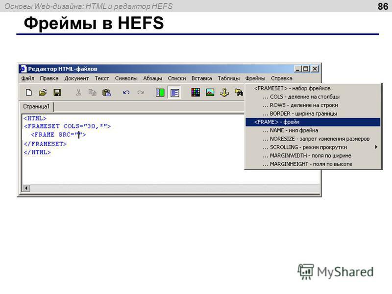 Основы Web-дизайна: HTML и редактор HEFS 86 Фреймы в HEFS