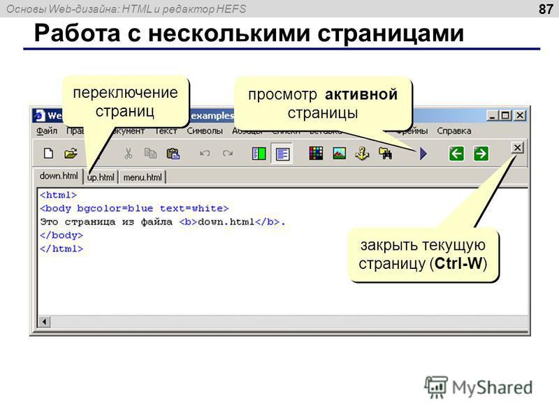 Основы Web-дизайна: HTML и редактор HEFS 87 Работа с несколькими страницами переключение страниц закрыть текущую страницу (Ctrl-W) просмотр активной страницы
