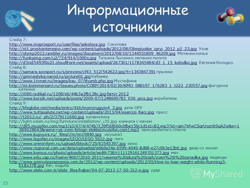 Информационные источники http://s.s-ports.ru/sites/default/files/imagecache/960xAuto/_bimu_e46ff67cdb252e2e_9d5c.JPGhttp://s.s-ports.ru/sites/default/files/imagecache/960xAuto/_bimu_e46ff67cdb252e2e_9d5c.JPG Антюх, финиш http://chas-z.com.ua/wp-conte