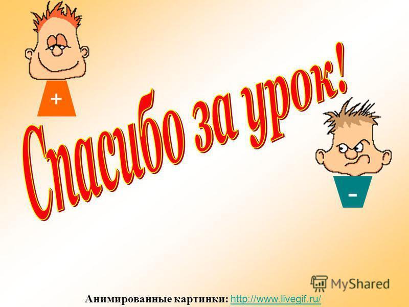 + - Анимированные картинки: http://www.livegif.ru/http://www.livegif.ru/