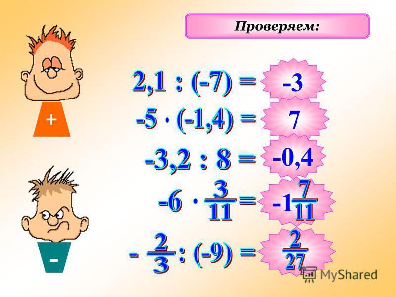 + - Решаем примеры:Проверяем: -3 7 -0,4