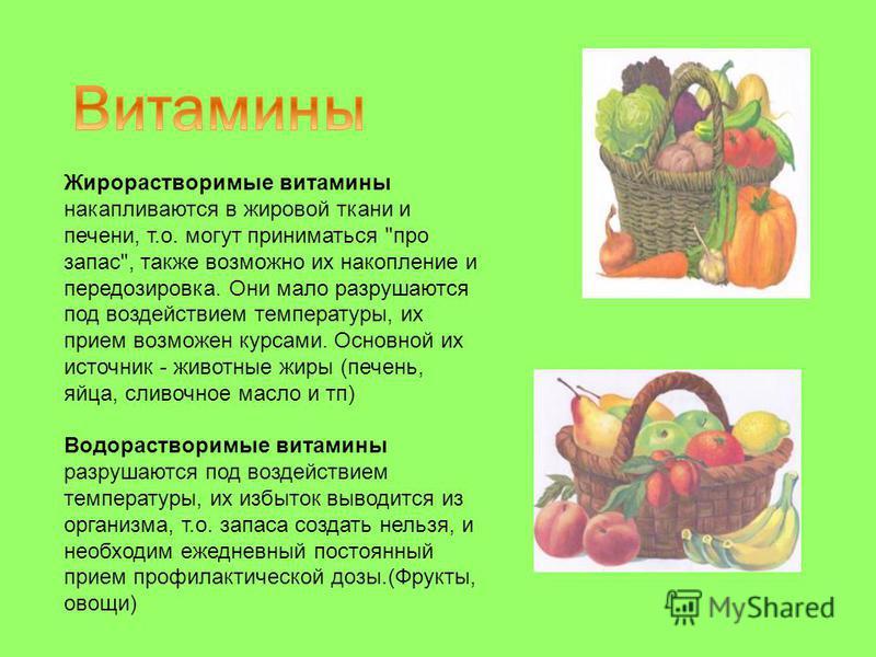 Жирорастворимые витамины накапливаются в жировой ткани и печени, т.о. могут приниматься