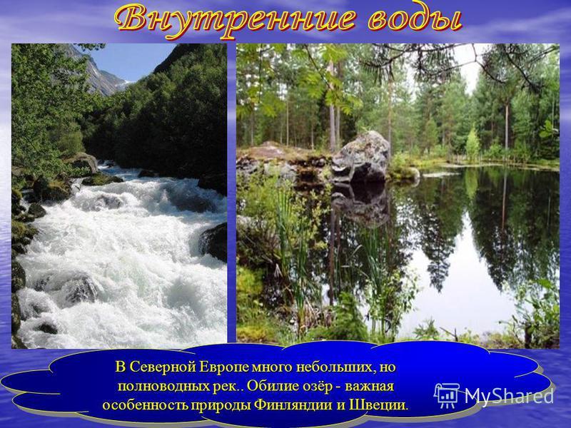 В Северной Европе много небольших, но полноводных рек.. Обилие озёр - важная особенность природы Финляндии и Швеции. В Северной Европе много небольших, но полноводных рек.. Обилие озёр - важная особенность природы Финляндии и Швеции.