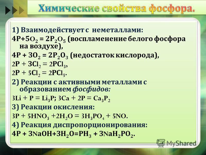 1) Взаимодействует с неметаллами : 4 Р +5O 2 = 2 Р 2 O 5 ( воспламенение белого фосфора на воздухе ), 4 Р + ЗО 2 = 2 Р 2 О 3 ( недостаток кислорода ), 2 Р + ЗС l 2 = 2 РС l 3, 2 Р + 5 С l 2 = 2 РС l 5. 2) Реакции с активными металлами с образованием