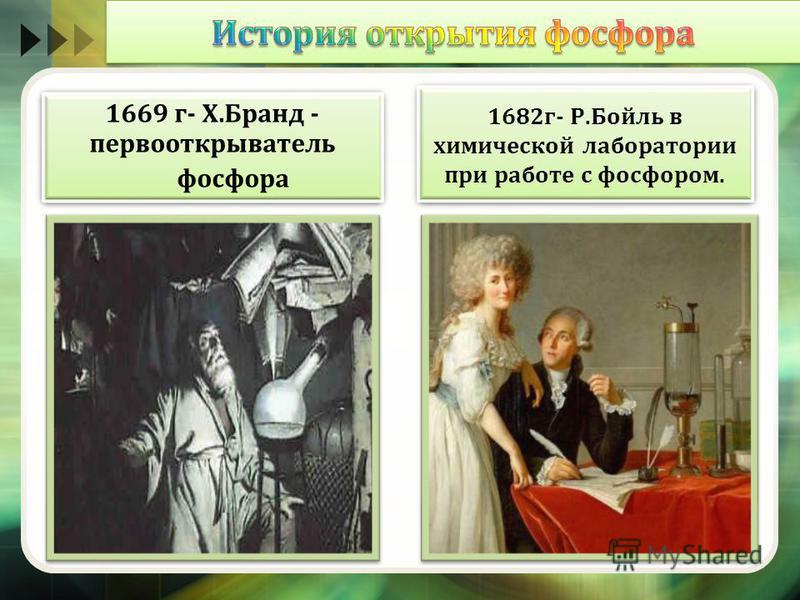 1669 г - Х. Бранд - первооткрыватель фосфора 1669 г - Х. Бранд - первооткрыватель фосфора 1682 г - Р. Бойль в химической лаборатории при работе с фосфором.
