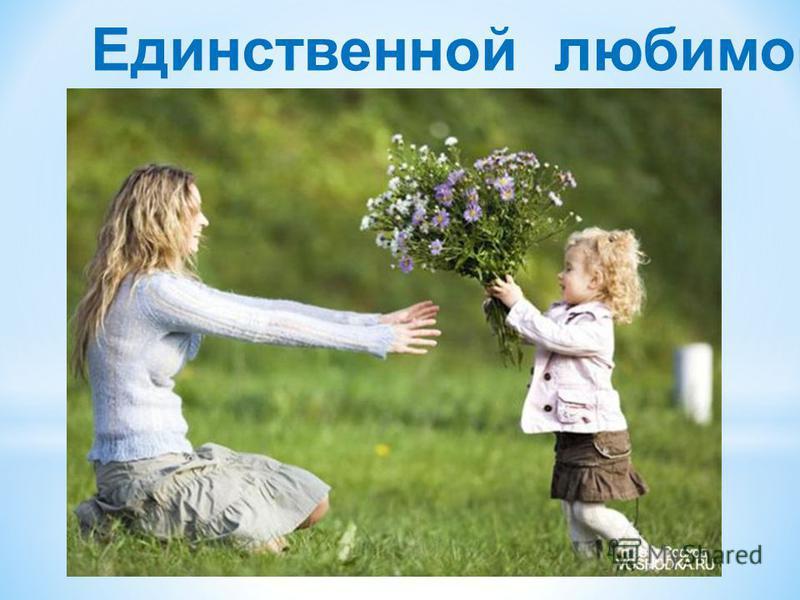Единственной любимой мамочке:)