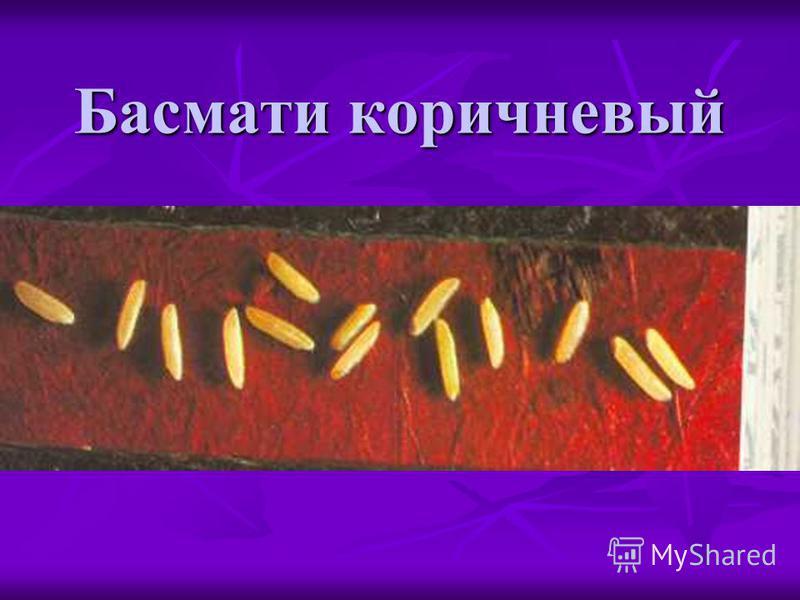 Басмати коричневый