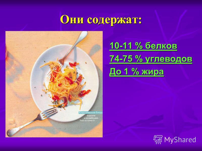 10-11 % белков 74-75 % углеводов До 1 % жира Они содержат: