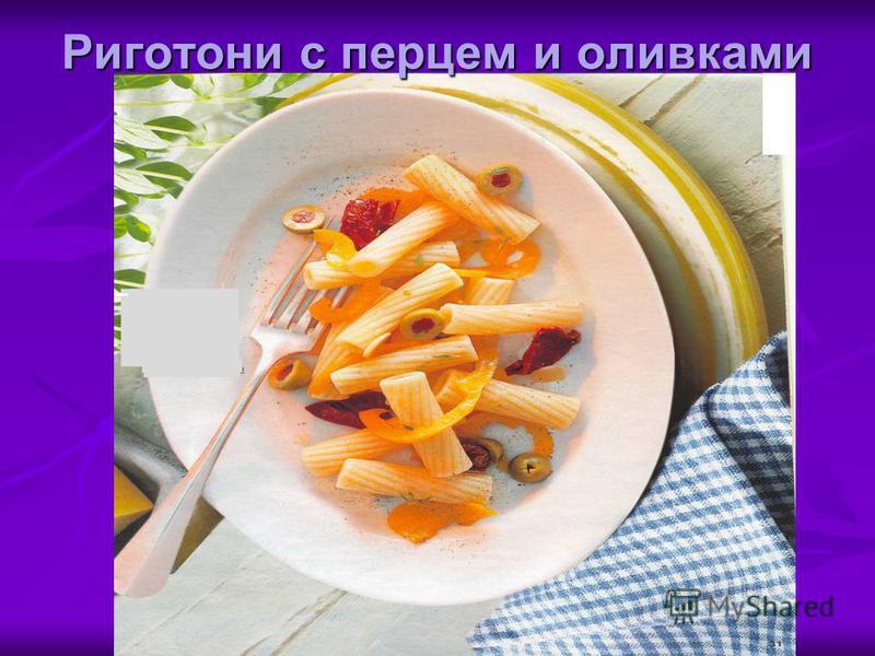 Риготони с перцем и оливками