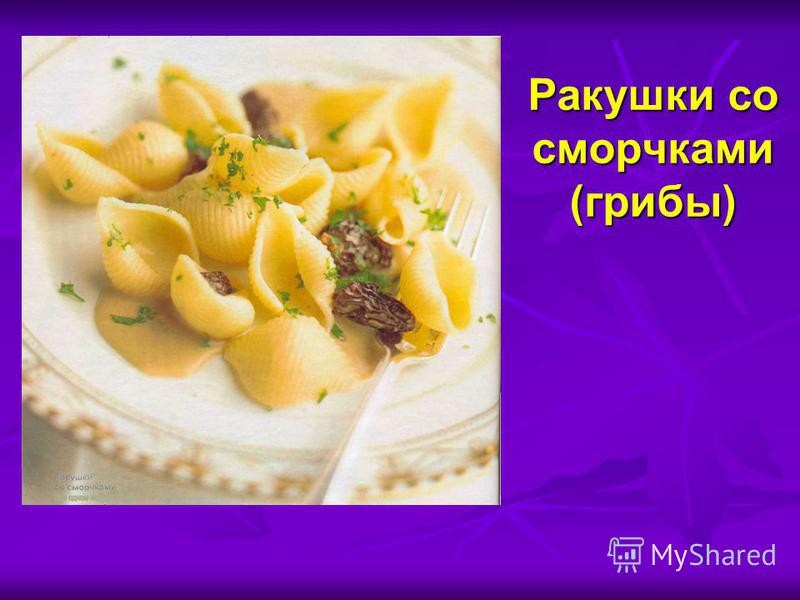 Ракушки со сморчками (грибы)