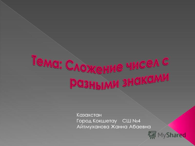 Казахстан Город Кокшетау СШ 4 Айтмуханова Жанна Абаевна