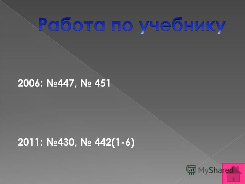 2006: 447, 451 2011: 430, 442(1-6)