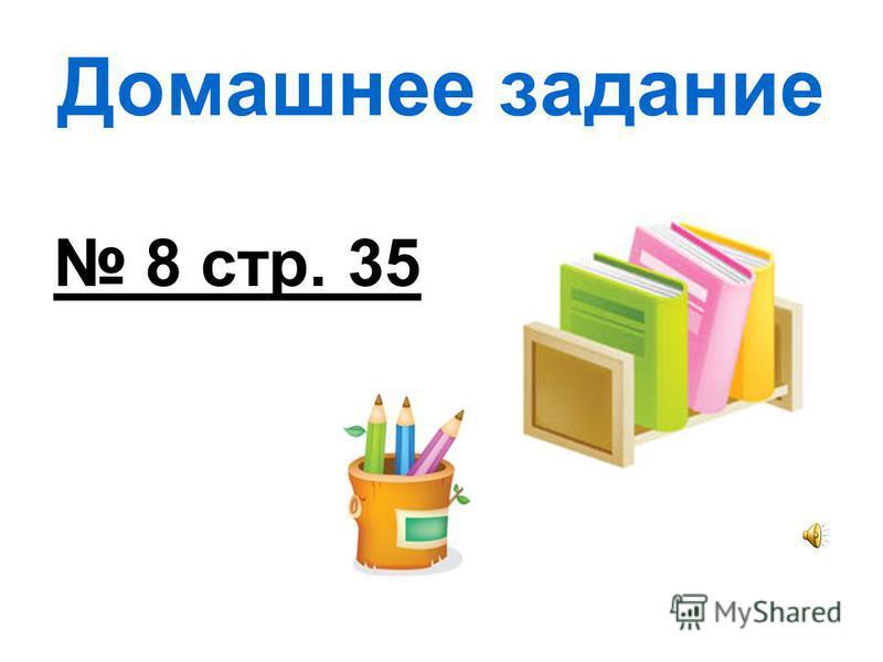 Домашнее задание 8 стр. 35