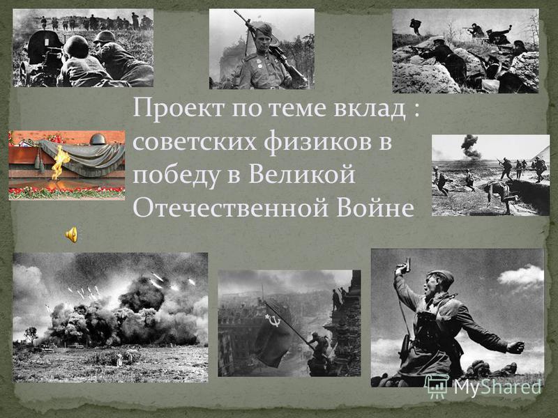 Проект по теме вклад : советских физиков в победу в Великой Отечественной Войне