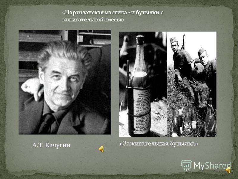 А.Т. Качугин «Зажигательная бутылка» «Партизанская мастика» и бутылки с зажигательной смесью