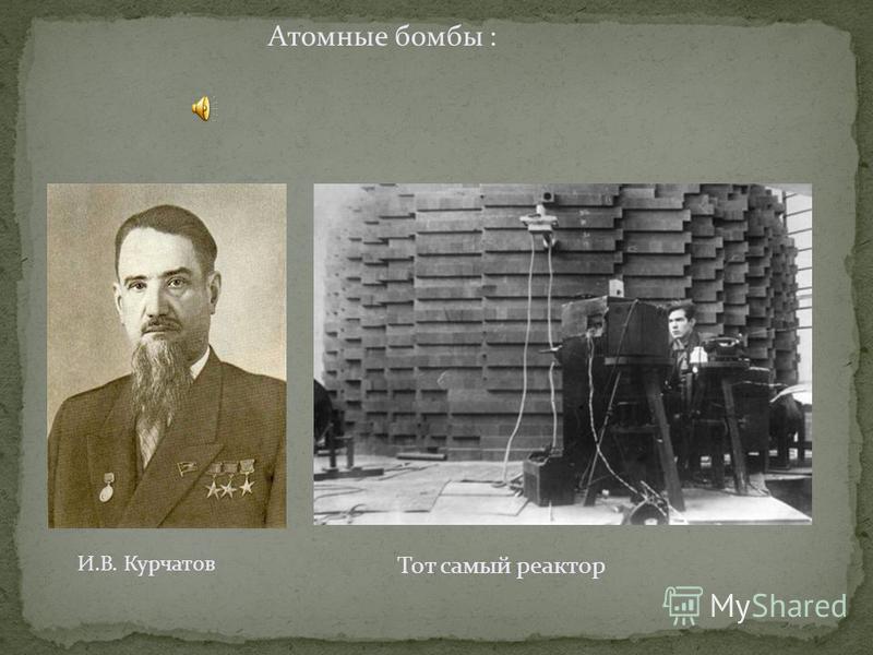 Атомные бомбы : И.В. Курчатов Тот самый реактор