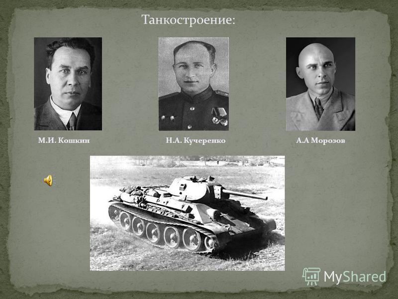 Танкостроение: М.И. КошкинА.А МорозовН.А. Кучеренко
