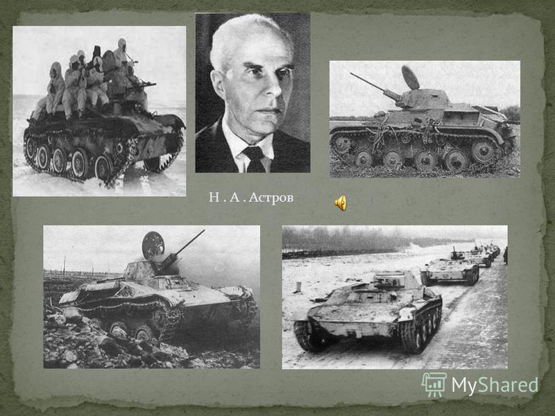 Н. А. Астров