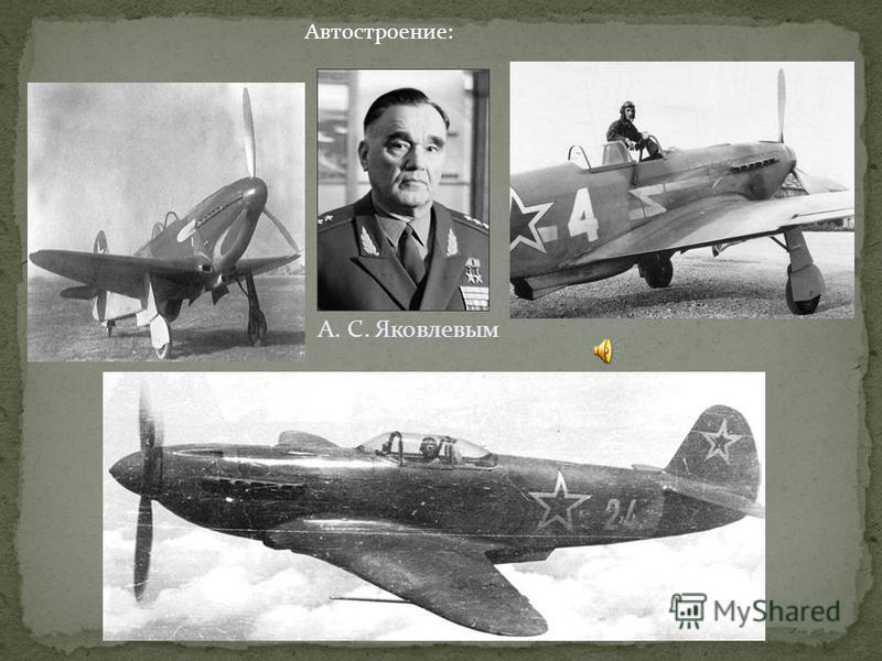 А. С. Яковлевым Автостроение: