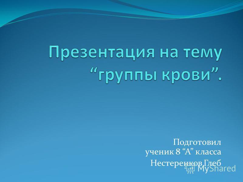 Подготовил ученик 8 А класса Нестеренков Глеб