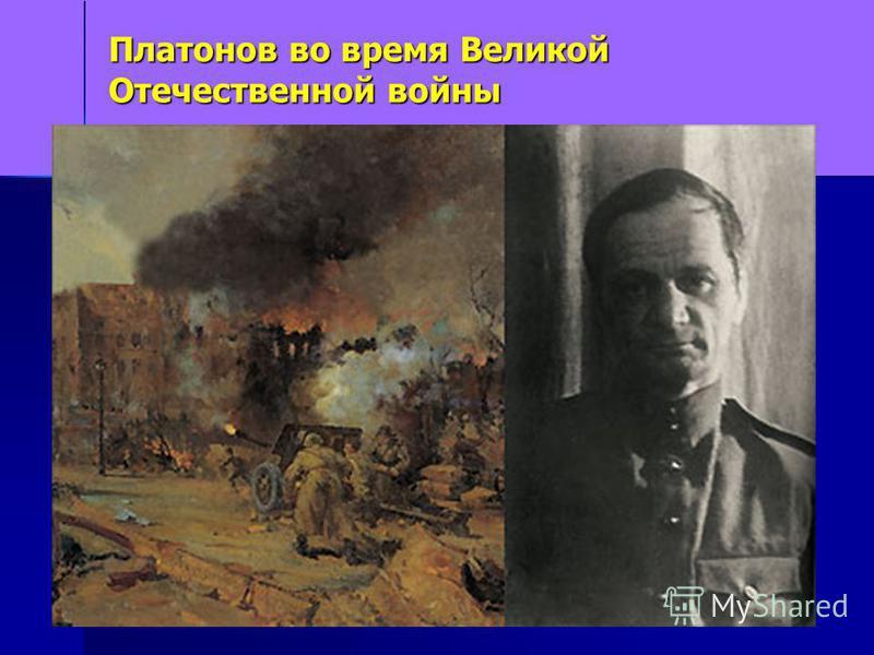 Платонов во время Великой Отечественной войны