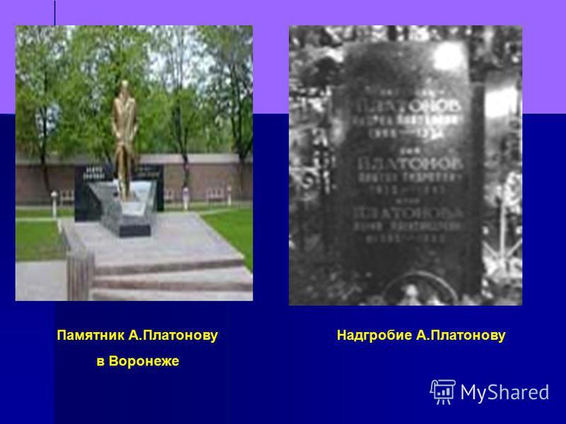 Памятник А.Платонову Надгробие А.Платонову в Воронеже