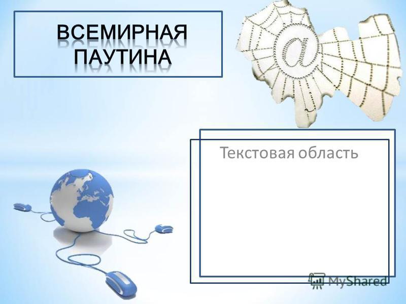 Текстовая область