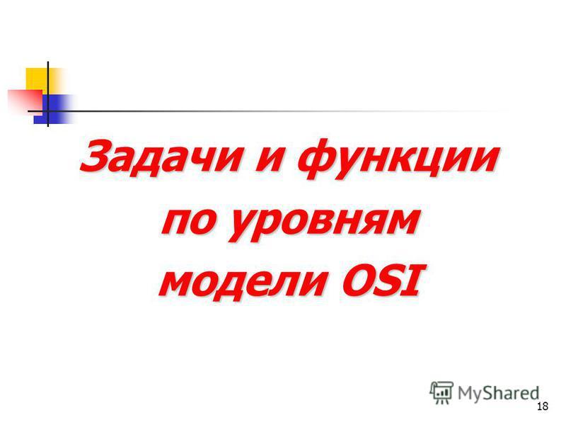 18 Задачи и функции по уровням модели OSI