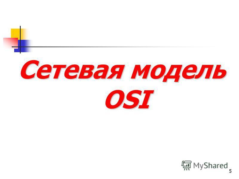 5 Сетевая модель OSI