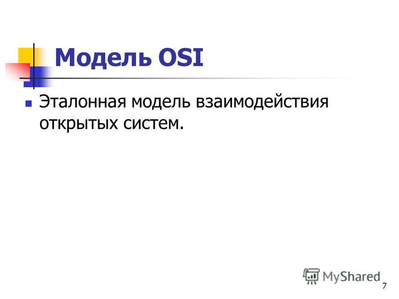 7 Модель OSI Эталонная модель взаимодействия открытых систем.