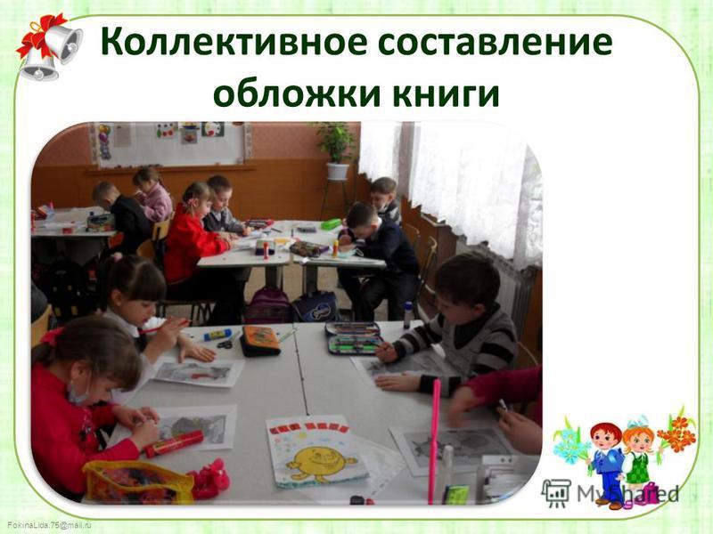 FokinaLida.75@mail.ru Коллективное составление обложки книги
