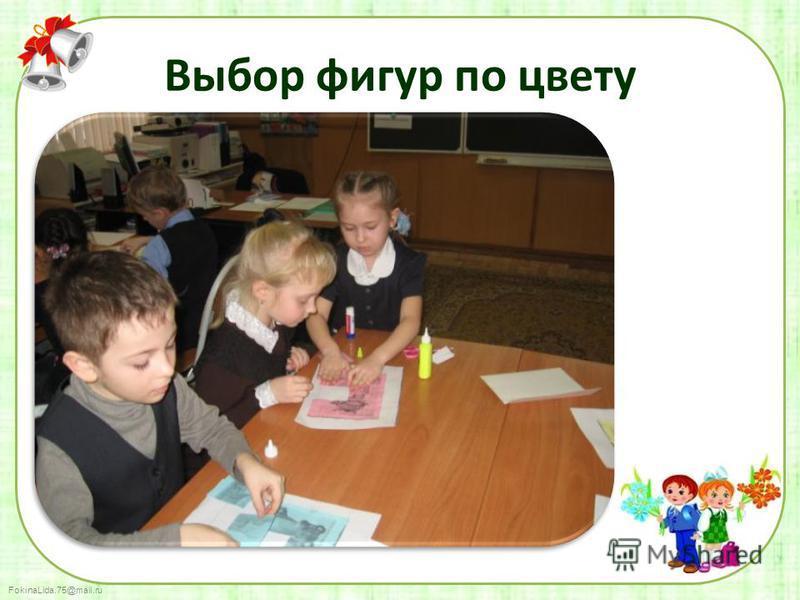 FokinaLida.75@mail.ru Выбор фигур по цвету
