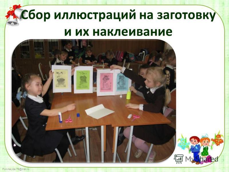 FokinaLida.75@mail.ru Сбор иллюстраций на заготовку и их наклеивание