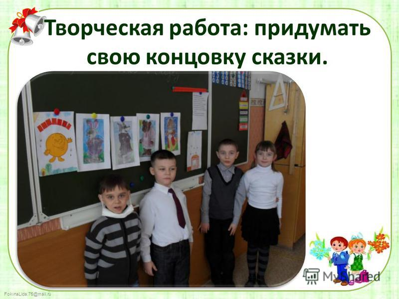 FokinaLida.75@mail.ru Творческая работа: придумать свою концовку сказки.