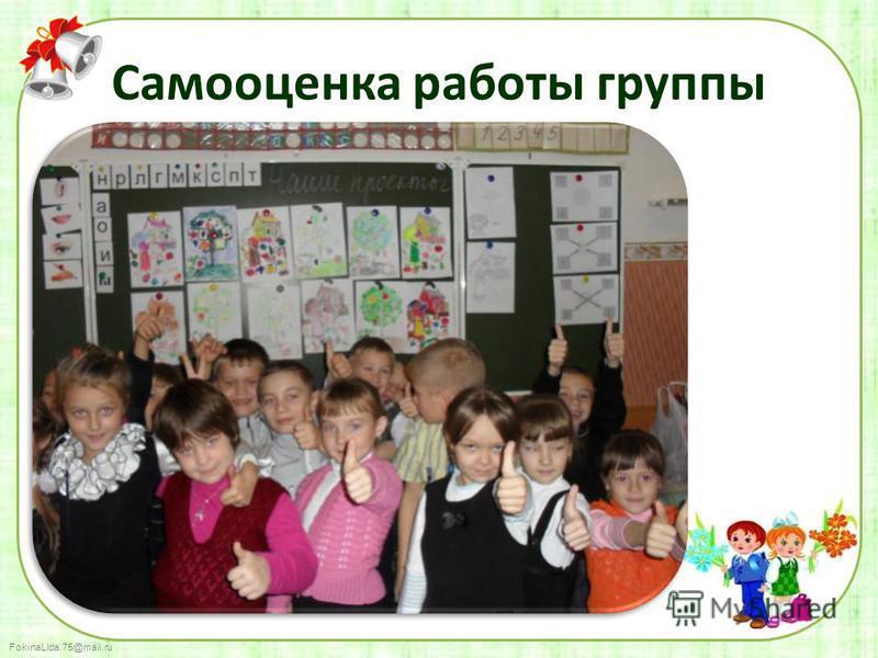 FokinaLida.75@mail.ru Самооценка работы группы