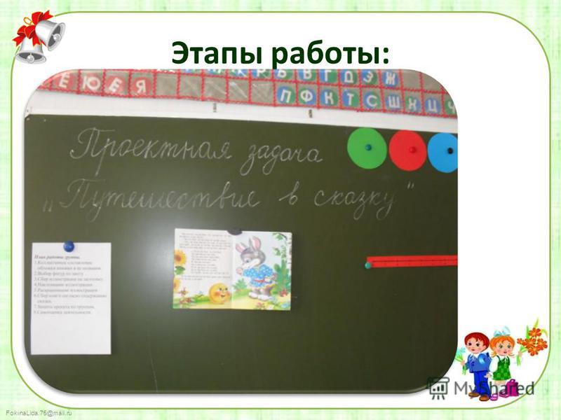 FokinaLida.75@mail.ru Этапы работы: