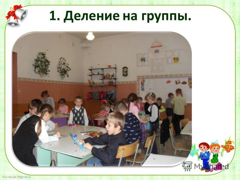 FokinaLida.75@mail.ru 1. Деление на группы.