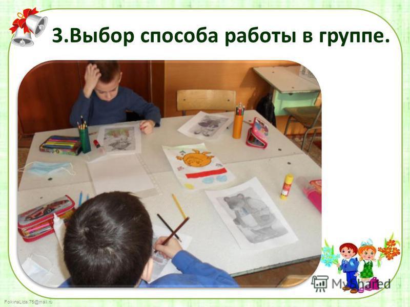 FokinaLida.75@mail.ru 3. Выбор способа работы в группе.