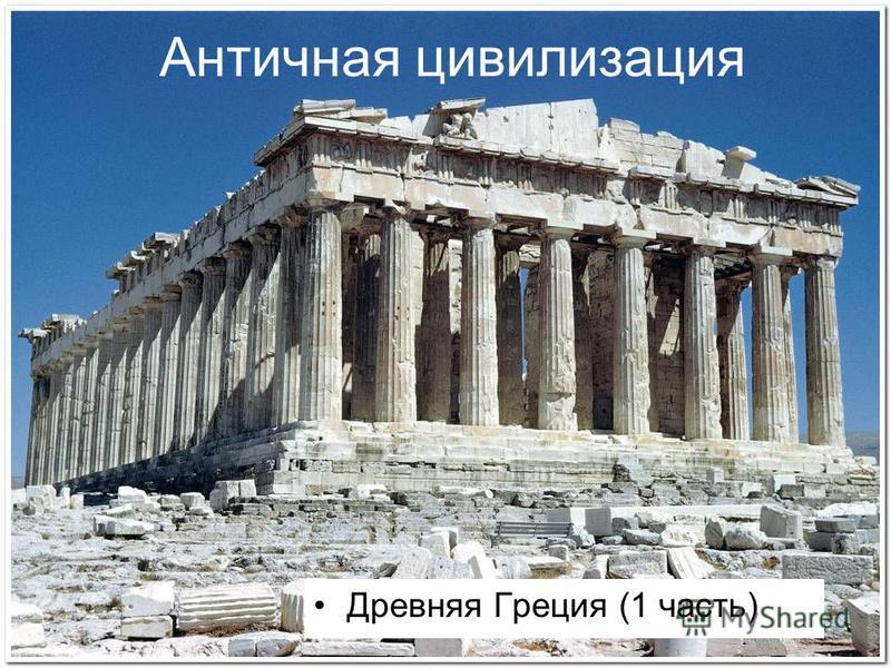 Античная цивилизация Древняя Греция (1 часть)