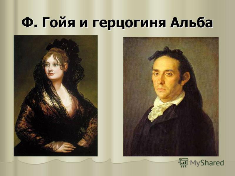 Ф. Гойя и герцогиня Альба