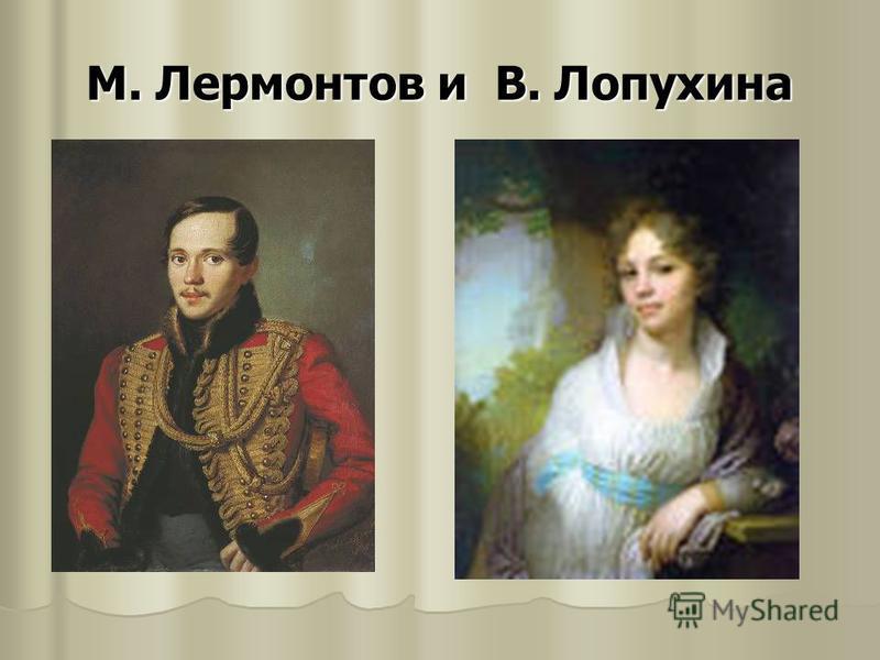 М. Лермонтов и В. Лопухина