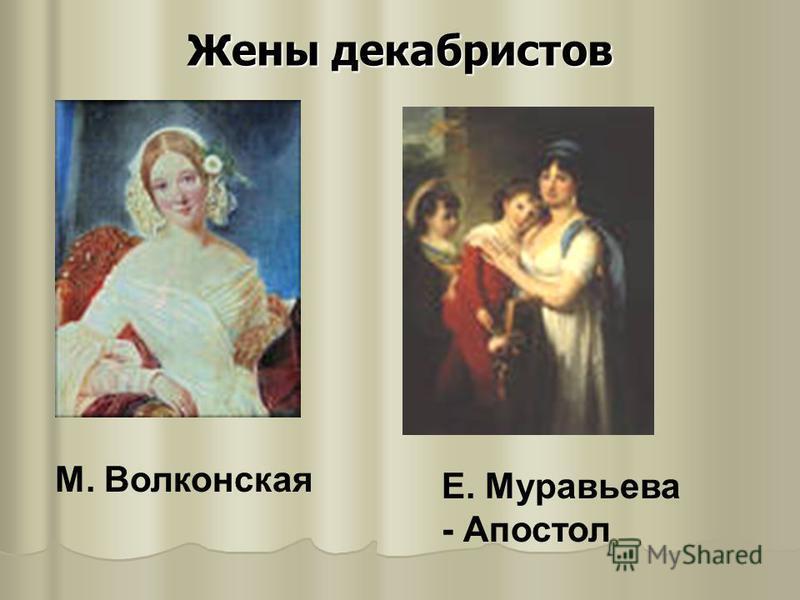 Жены декабристов М. Волконская Е. Муравьева - Апостол
