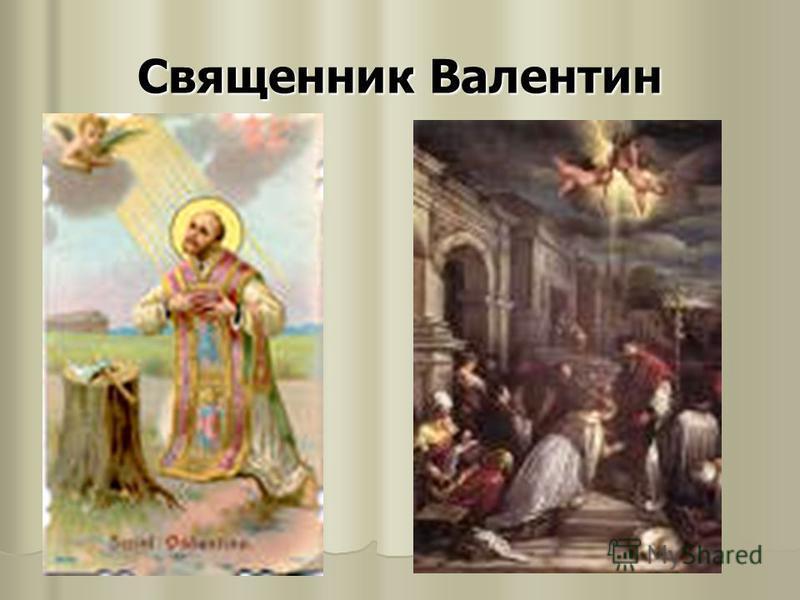 Священник Валентин